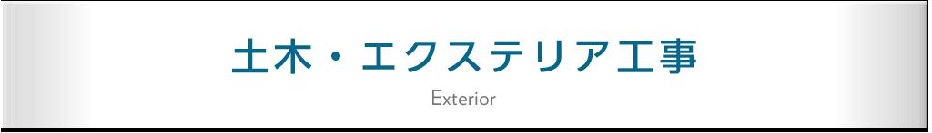 土木・エクステリア工事