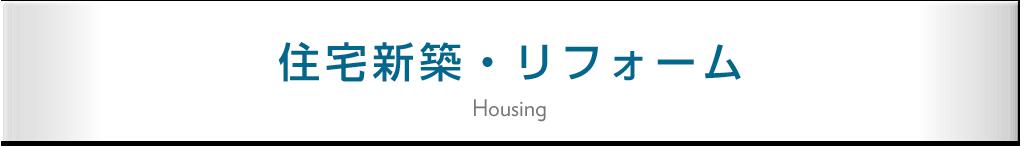 住宅新築・リフォーム