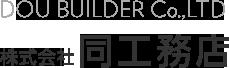 外構工事、エクステリア工事のことならご要望やご予算に合わせた施工プランをご提案できる宮城県名取市の同工務店におまかせください。