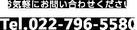 お気軽にお問い合わせください。Tel.022-796-5580